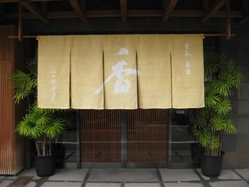 山田香木店のれん