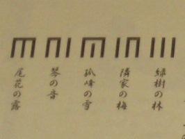 山田松 三種香こたえ