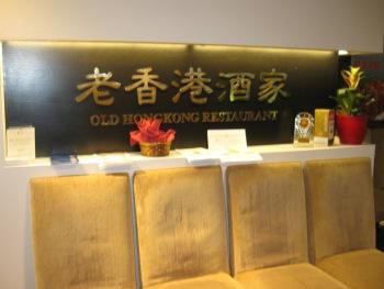 老香港酒家 京都