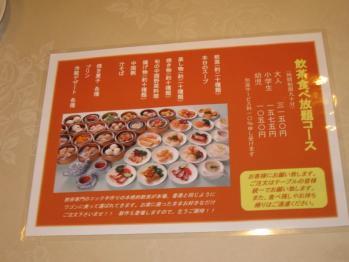 老香港 飲茶食べ放題コース