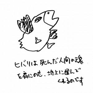 hibari.jpg