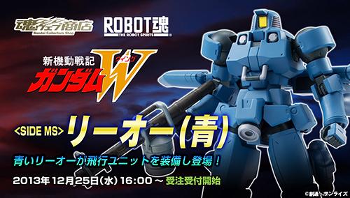 ROBOT魂 リーオー(青)b