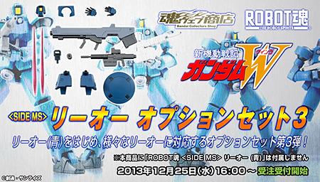 ROBOT魂 SIDE MS リーオーオプションセット3 b