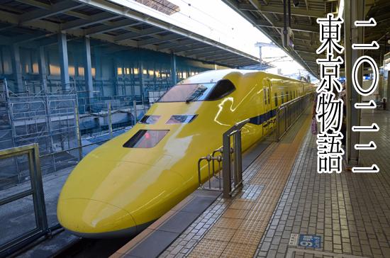 東京へ出発ですよ。