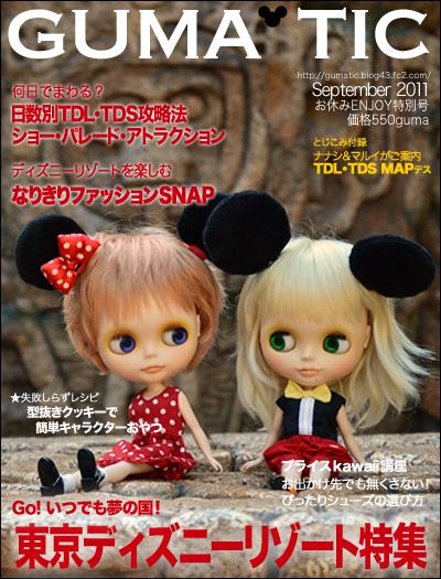 月刊GUMA*TIC9月号
