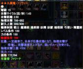 九頭龍(3回目)