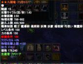 九頭龍(4回目)