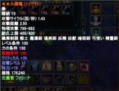 九頭龍(5回目)