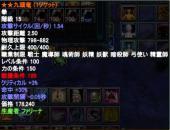 九頭龍(7回目)