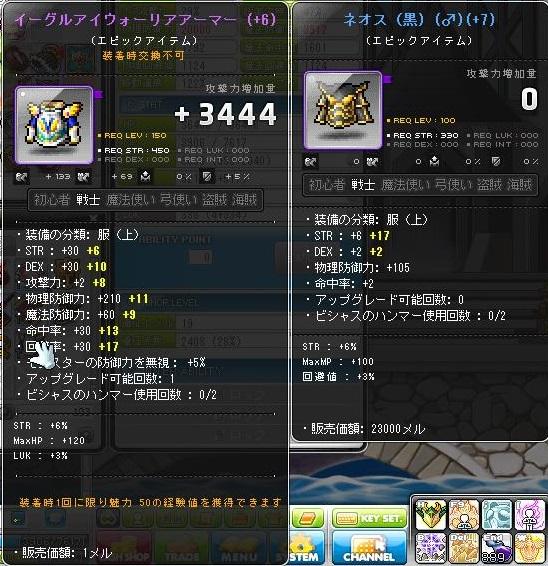 パラ装備強化7