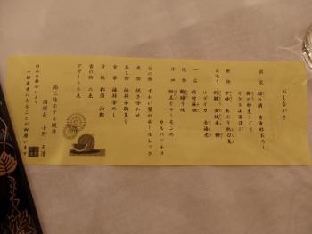 ホテル観洋 (10)