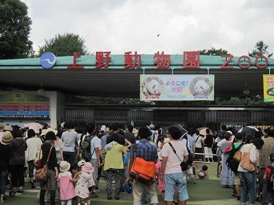 上野動物園・・・