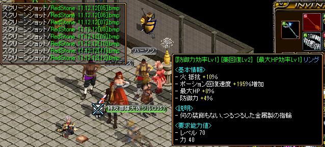 RedStone 11.12.12[13]