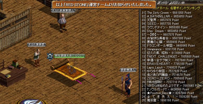 RedStone 11.12.23[01]
