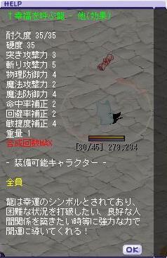 幸運を呼ぶ龍1
