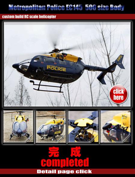 EC145-Police完成