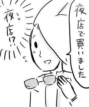 眼鏡の話4