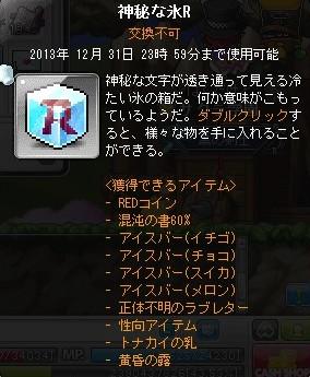 2013y12m12d_015833697.jpg