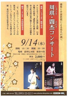 s-20110914中国琵琶