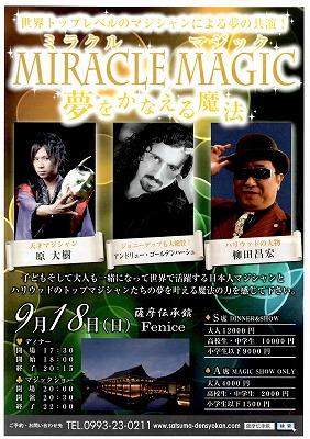 s-20110918マジックショー