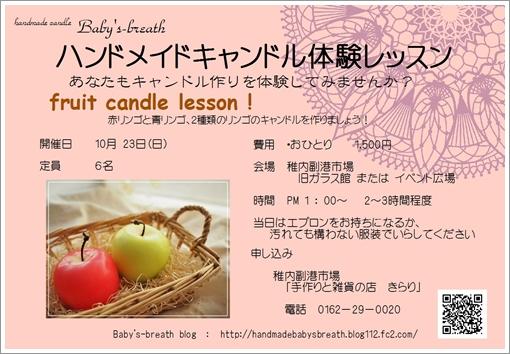 ハンドメイドキャンドルレッスンポスター 2011.10.23