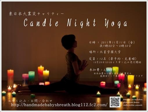 2011.11.11candle night yoga ポスター ブログ用
