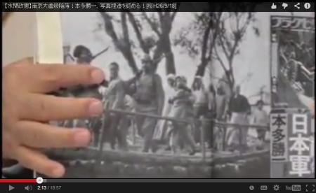 【動画】大事件だョ!本多勝一が写真捏造をあっさり認めた!w南京大虐殺陥落! [嫌韓ちゃんねる ~日本の未来のために~