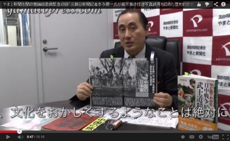 【拡散動画】やまと新聞水間論説委員緊急収録「元朝日新聞記者本多勝一氏が南京事件捏造写真誤用を認めた歴史的意義 [嫌韓ちゃんねる ~日本の未来のために~
