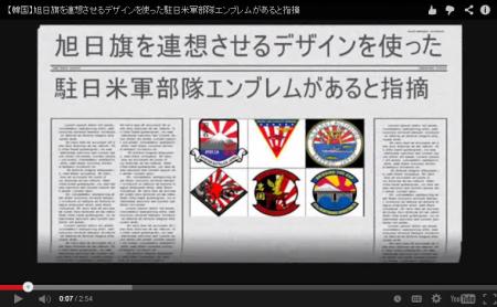 【動画】旭日旗を連想させるデザインを使った駐日米軍部隊エンブレムがあると指摘 [嫌韓ちゃんねる ~日本の未来のために~