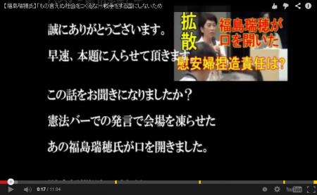 【動画】やっと福島瑞穂が喋った「この慰安婦問題の捻じ曲げ方は極めて異常です」ってあのキモぃ口調で言ってま~す [嫌韓ちゃんねる ~日本の未来のために~