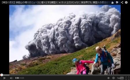 【動画】韓国の喜びようが異常!御嶽山の噴火のニュースに嬉々とする韓国人 [嫌韓ちゃんねる ~日本の未来のために~