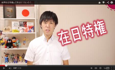 【動画】結局在日特権ってあるの?ないの? [嫌韓ちゃんねる ~日本の未来のために~