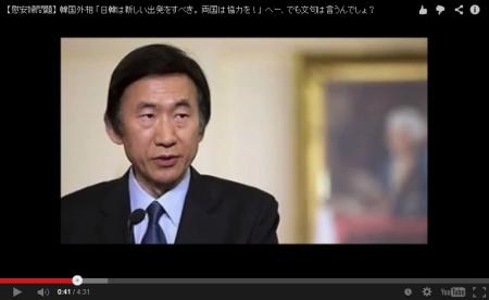 【慰安婦問題】韓国外相「日韓は新しい出発をすべき。両国は協力を!」へー、でも文句は言うんでしょ? [嫌韓ちゃんねる ~日本の未来のために~