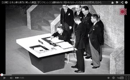 【日韓】日本と最も激烈に戦った韓国、サンフランシスコ講和条約に招かれなかったのは日本が反対したから [嫌韓ちゃんねる ~日本の未来のために~
