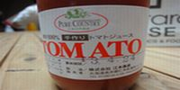 江本さんの完熟トマトジュース