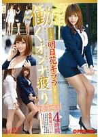 働くオンナ獲り vol.21 SP