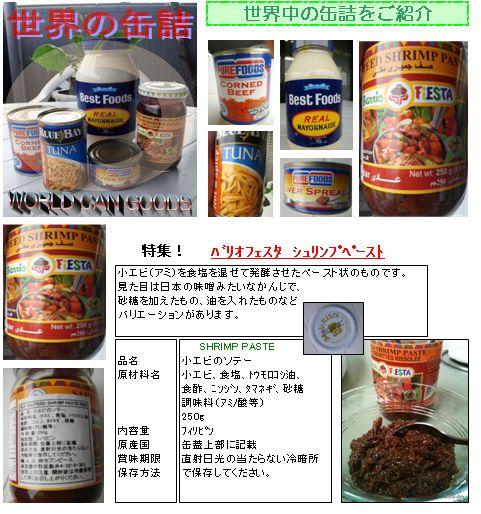 世界の缶詰2
