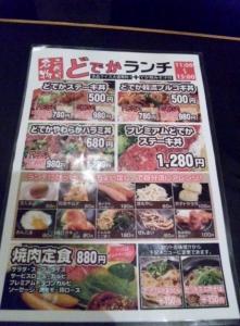 140129二代目亀田精肉店ランチメニュー