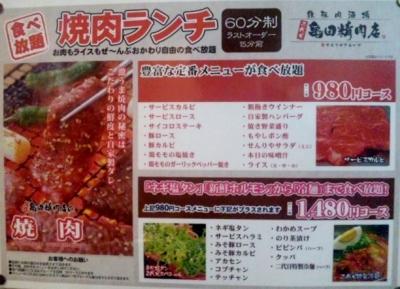 140129二代目亀田精肉店ランチ食べ放題メニュー