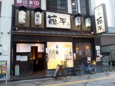 140131藤平堂島店外観