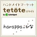 tetote_125x125_a.jpg