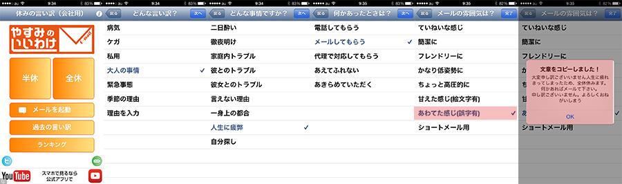ALLapp_20131204095633c47.jpg