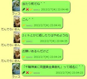 2013y02m08d_001216841.jpg