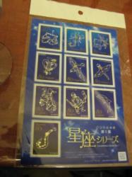14星座切手