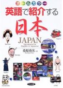 英語で紹介する日本_convert_20131210211445