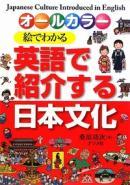 英語で紹介する日本文化_convert_20131210211323