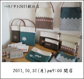 2011-秋トップ