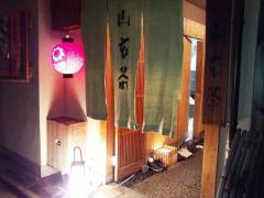 京料理・山玄茶