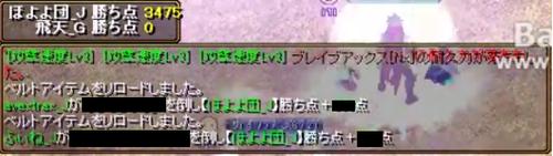 対 飛天_G 3-2