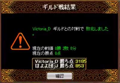 対 Victoria_D 1-5